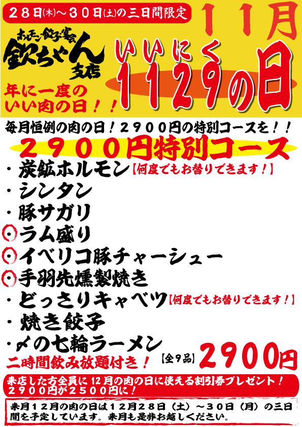 ファイル 1124-1.jpg