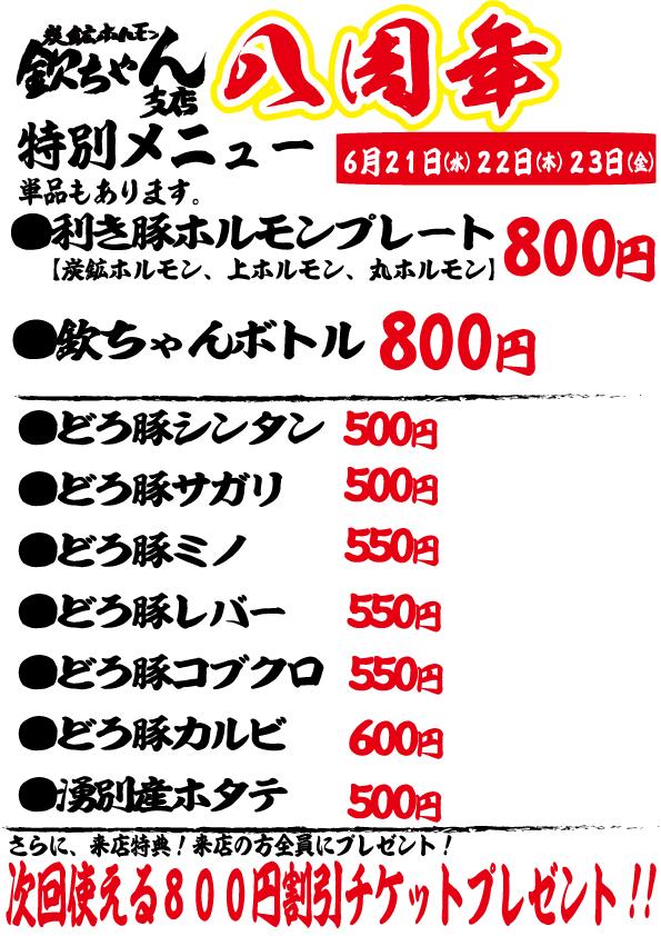 ファイル 466-2.jpg