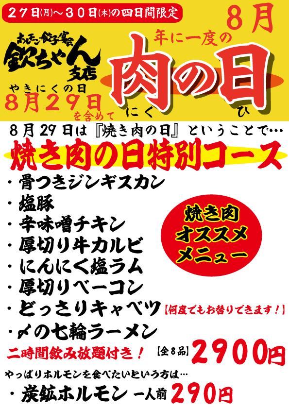 ファイル 729-1.jpg