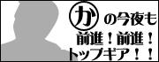 丸かの前進!前進!トップギア!!-加藤商店のブログ-