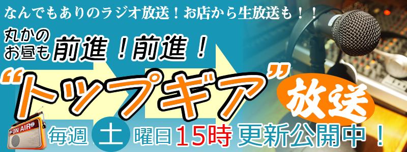 毎週水曜日19:00~ラジオ番組『丸かの前進!前進!トップギア!!生